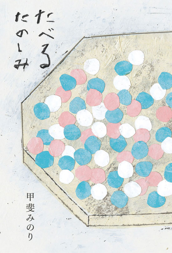 たべるたのしみカバーhp用.jpg