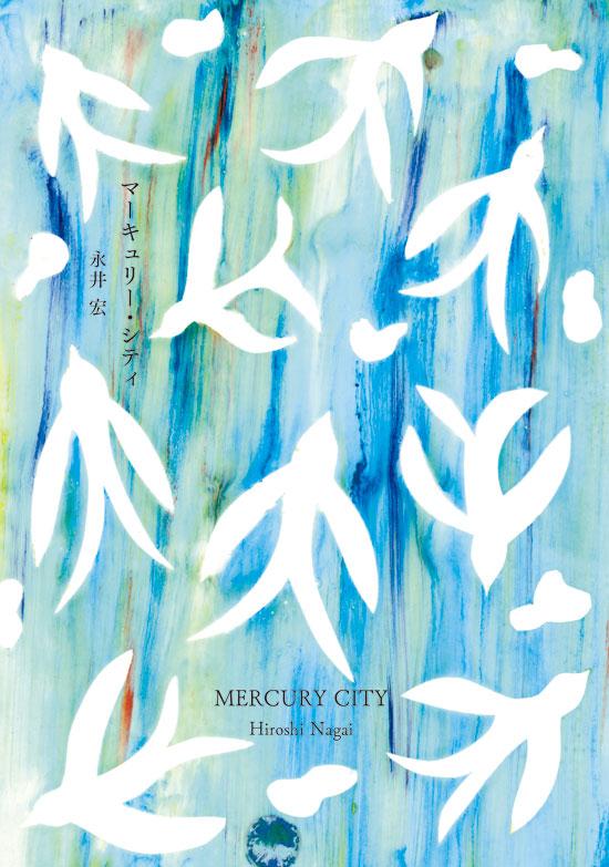 mercurycover.jpg